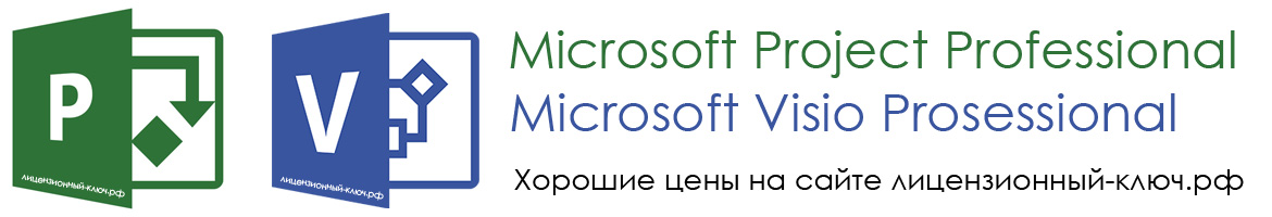 Microsoft visio купить, Microsoft project купить